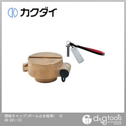 閉栓キャップ(ボール止水栓用) (649-821)