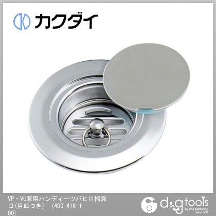 VP・ VU兼用ハンディーツバヒロ掃除口(目皿つき)   400-416-100