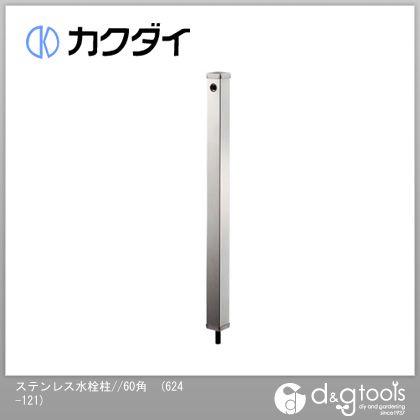 ステンレス水栓柱//60角   624-121