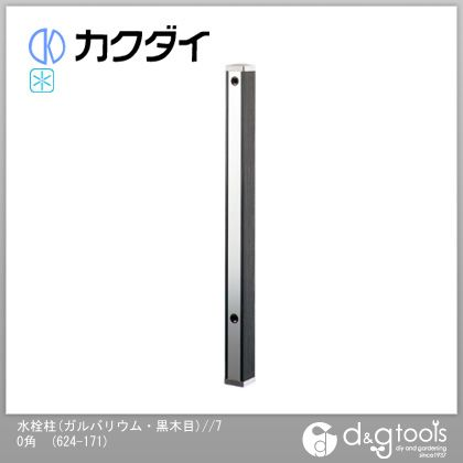 水栓柱(ガルバリウム・ 黒木目)//70角 (624-171)
