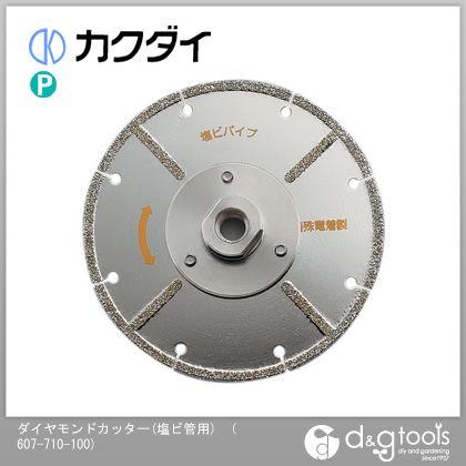 ダイヤモンドカッター(塩ビ管用)   607-710-100
