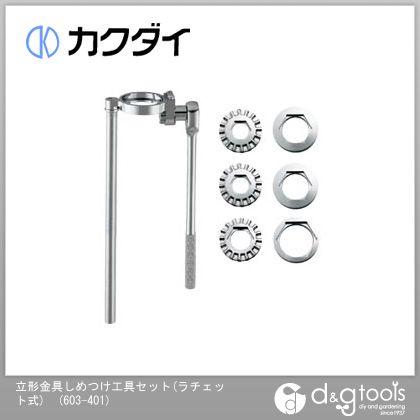 立形金具しめつけ工具セット(ラチェット式)   603-401