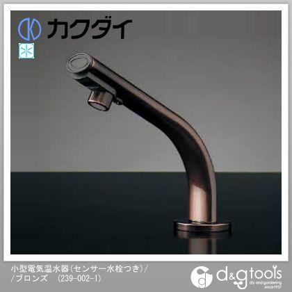 小型電気温水器(センサー水栓つき) ブロンズ  239-002-1