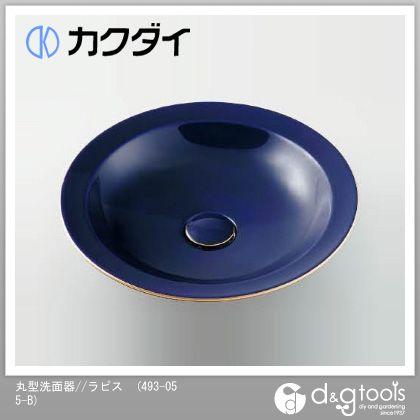 丸型洗面器//ラピス   493-055-B