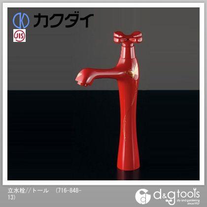 立水栓//トール   716-848-13