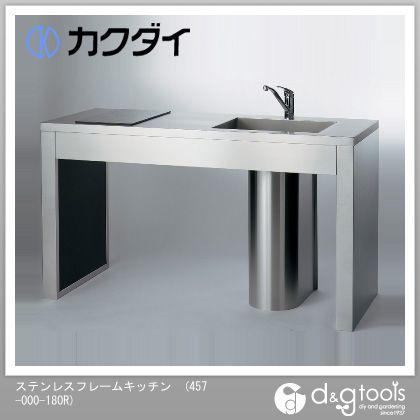 ステンレスフレームキッチン   457-000-180R