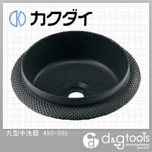 丸型手洗器   493-036