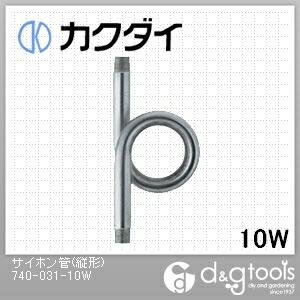 サイホン管(縦形)   740-031-10W
