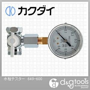 水栓テスター   649-600