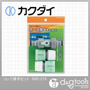 コック接手セット (568-216)