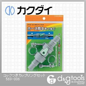 コックつきカップリングセット (569-006)