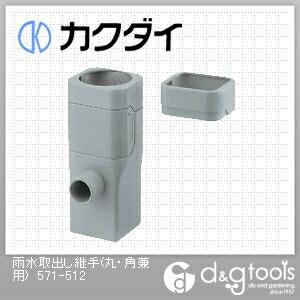 雨水取出し継手(丸・角兼用)   571-512