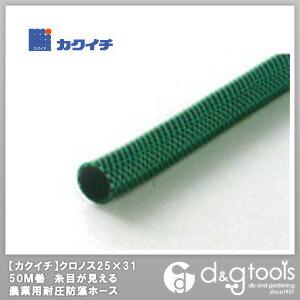 クロノス 農業用耐圧防藻ホース 25×31mm 50m巻