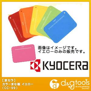 カラー まな板 イエロー (CC-99) (CC-99 YL)