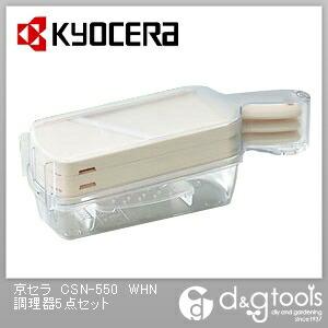 CSN-550 WHN 調理器5点セット (CSN-550 WHN)