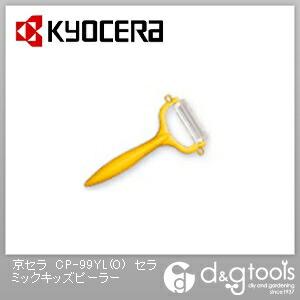 セラミックピーラー 子供用 (CP-99YL(O))