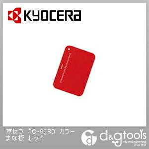 京セラ カラーまな板 レッド   CC-99RD
