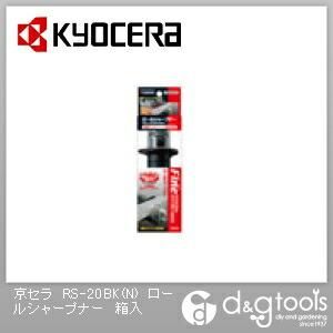 ロールシャープナー箱入   RS-20BK(N)