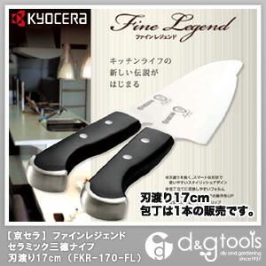 ファインレジェンド セラミック三徳ナイフ 刃渡り17cm (FKR-170-FL)