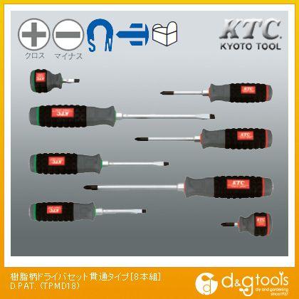 KTC 樹脂柄ドライバセット貫通タイプD.PAT.   TPMD18 8 本組