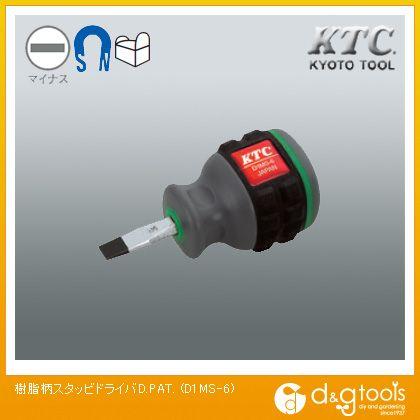 KTC 樹脂柄スタッビドライバD.PAT.   D1MS-6