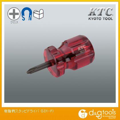 KTC 樹脂柄スタッビドライバ   SD1-P   プラスドライバー ドライバー