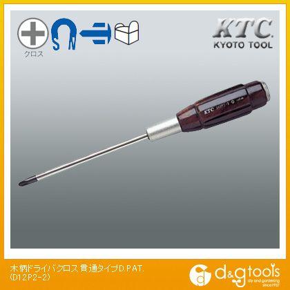 KTC 木柄ドライバクロス貫通タイプD.PAT.   D12P2-2