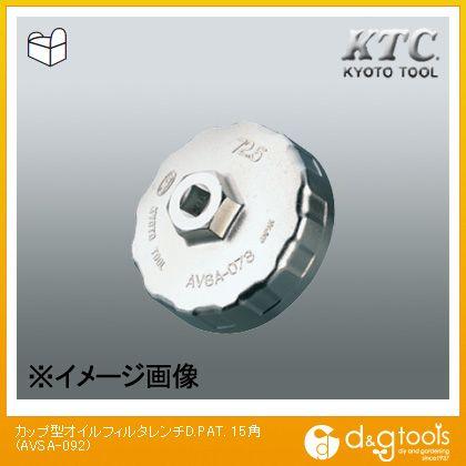 カップ型オイルフィルタレンチD.PAT. 15角   AVSA-092
