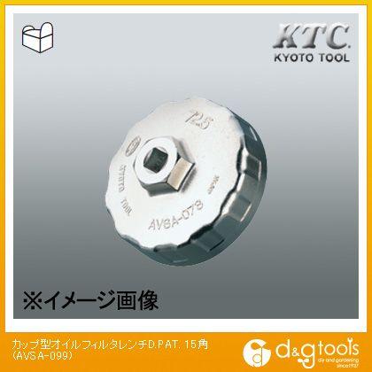 カップ型オイルフィルタレンチD.PAT. 15角 (AVSA-099)