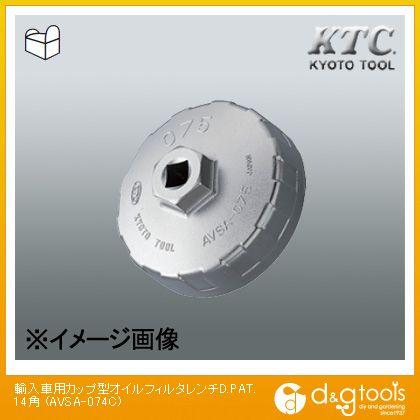 輸入車用カップ型オイルフィルタレンチD.PAT. 14角 (AVSA-074C)