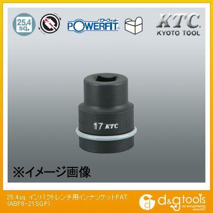 25.4sq. インパクトレンチ用インナソケットPAT.   ABP8-21SQP
