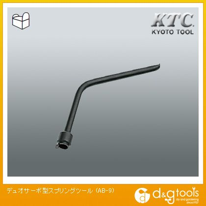 KTC デュオサーボ型スプリングツール   AB-9