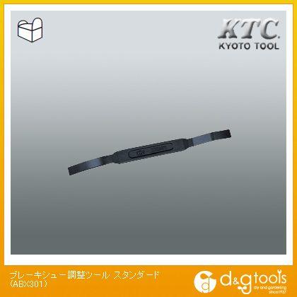 KTC ブレーキシュー調整ツール スタンダード   ABX301