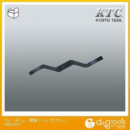 KTC ブレーキシュー調整ツール オフセット   ABX303