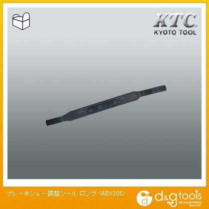 KTC ブレーキシュー調整ツール ロング   ABX305