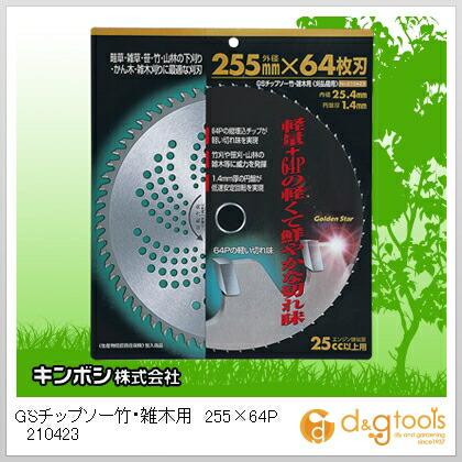 GSチップソー竹・雑木用 255×64P (210423)