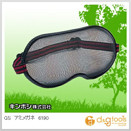 GSアミメガネ草刈作業用保護メガネ   6190