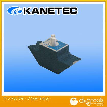 アングルクランプ   KM-TA12