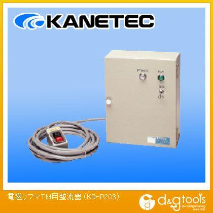 電磁リフマTM用整流器 (KR-P203)