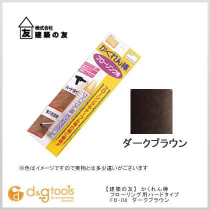 かくれん棒 フローリング用ハードタイプ ブリスターパック ダークブラウン (FB-08) 単色 1本
