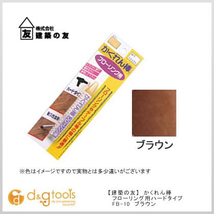 かくれん棒 フローリング用ハードタイプ ブリスターパック ブラウン (FB-10) 単色 1本