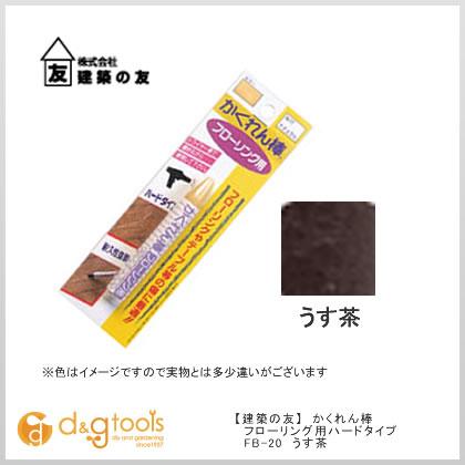 かくれん棒 フローリング用ハードタイプ ブリスターパック うす茶  FB-20 単色  1本