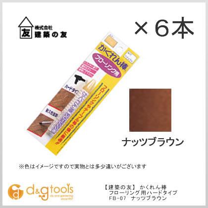 かくれん棒 フローリング用ハードタイプ ブリスターパック ナッツブラウン (FB-07) 同色6本セット