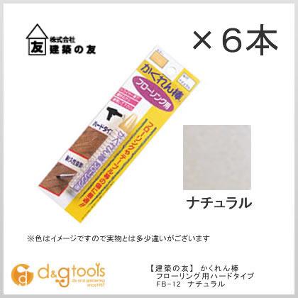 かくれん棒 フローリング用ハードタイプ ブリスターパック ナチュラル (FB-12) 同色6本セット