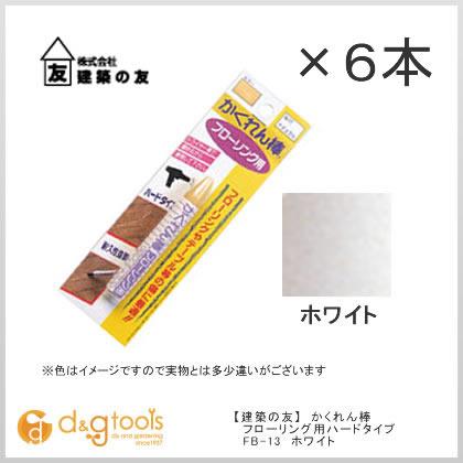 かくれん棒 フローリング用ハードタイプ ブリスターパック ホワイト  FB-13 同色 6本セット