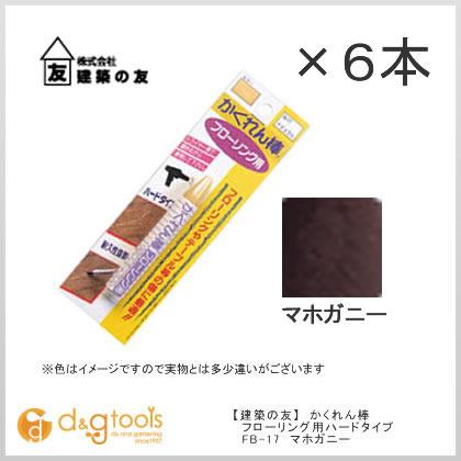 かくれん棒 フローリング用ハードタイプ ブリスターパック マホガニー (FB-17) 同色6本セット