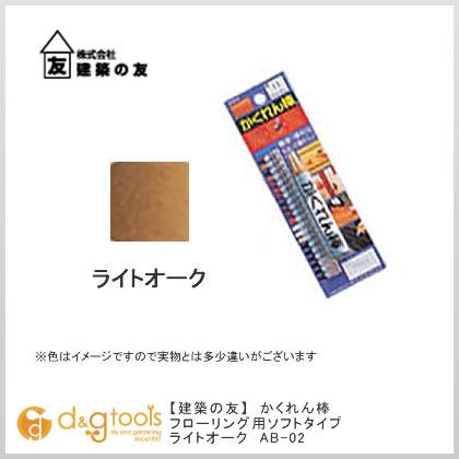 かくれん棒 ソフトタイプ ブリスターパック ライトオーク (AB-02) 1本