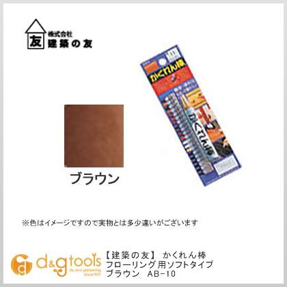 かくれん棒 ソフトタイプ ブリスターパック ブラウン (AB-10) 1本