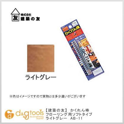 かくれん棒 ソフトタイプ ブリスターパック ライトグレー (AB-11) 1本