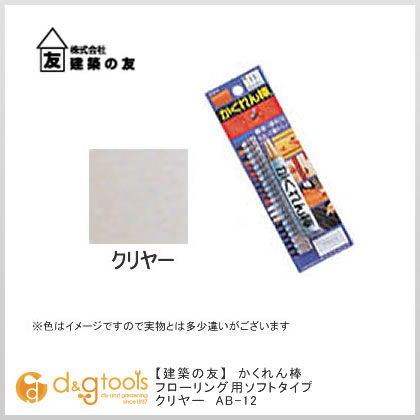かくれん棒 ソフトタイプ ブリスターパック クリヤー (AB-12) 1本